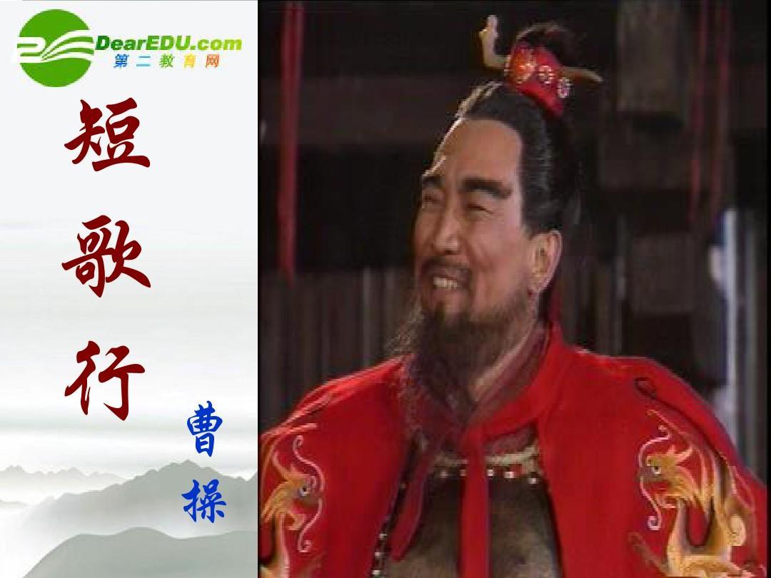 曹操短歌行教学课件