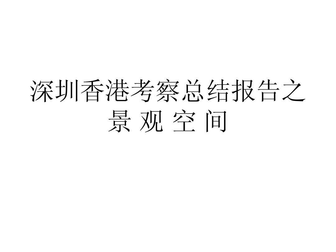 香港考察报告景观空间及导识LOGO小品