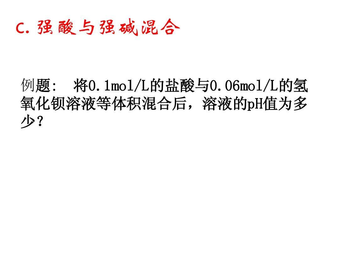 与强v盐酸碱题例:将0.1mo/l的盐酸l0与0.2017南报名外高中图片