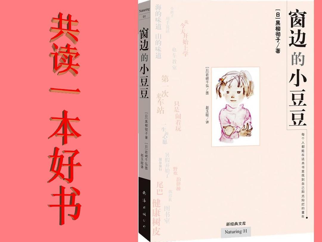 日本《窗边的小豆豆》课件