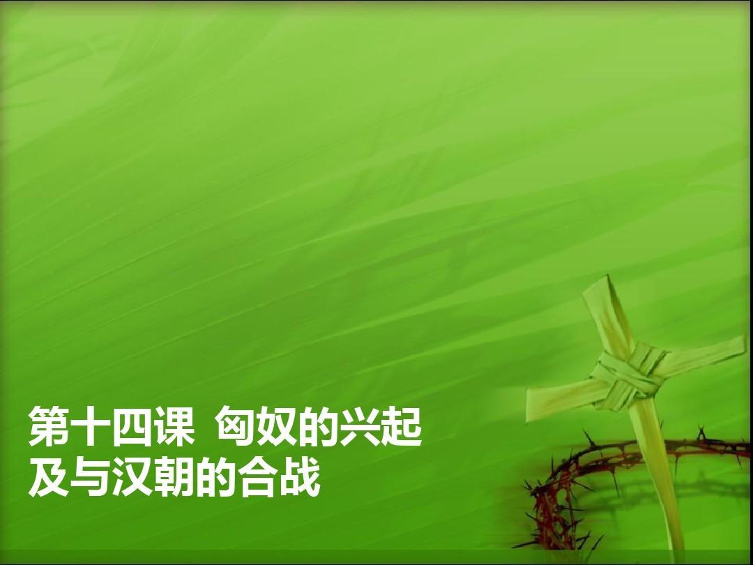 人教版七年级历史上册第14课_匈奴的兴起及与汉朝的和战