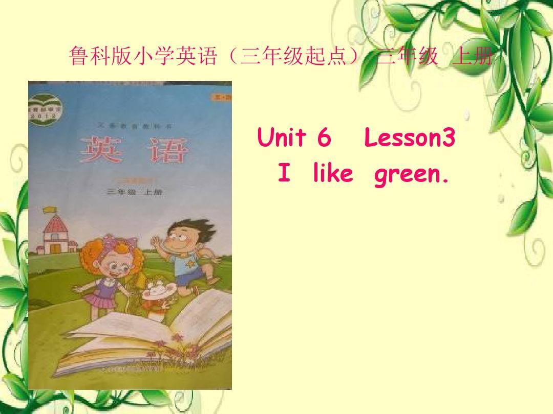三年级课件英语说课上册-Unit6Lesson3《IL木兰诗教学设计百度图片