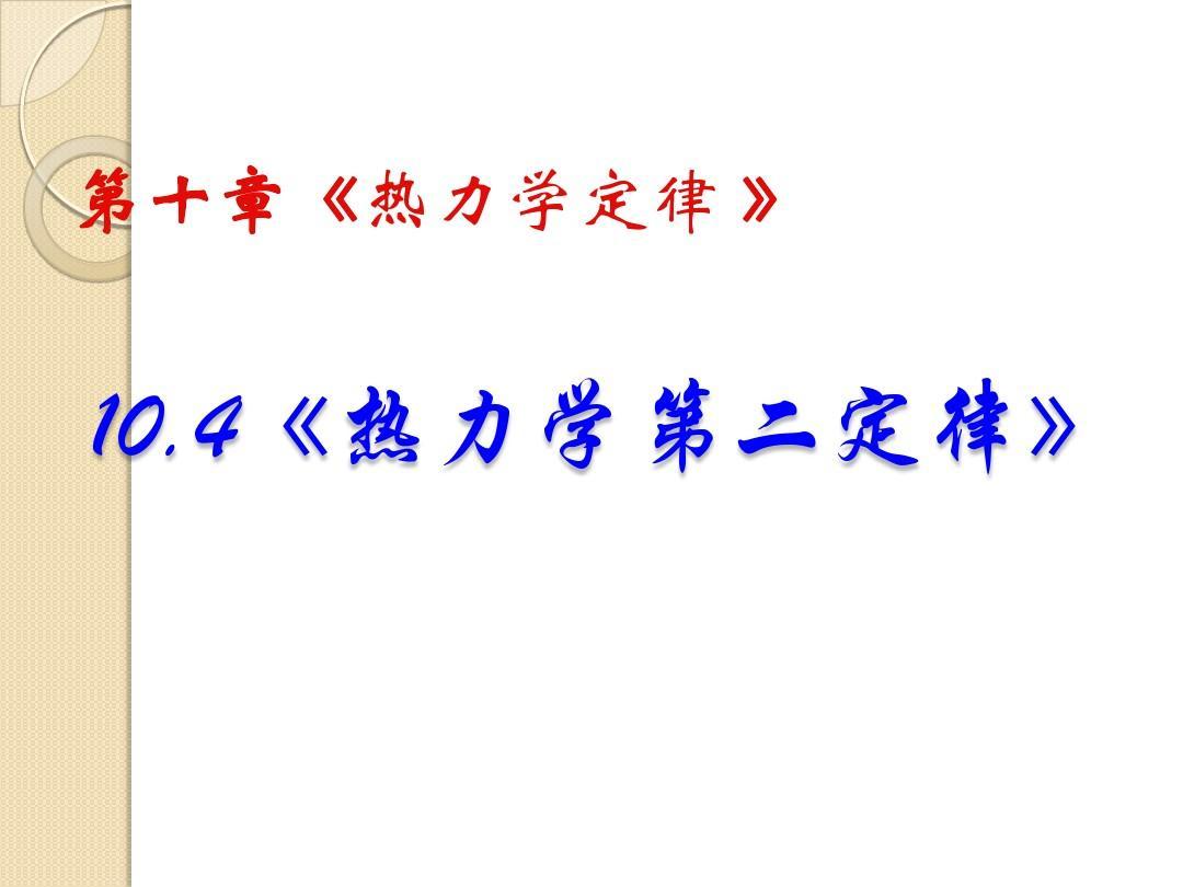 物理:10.4《热力学第二定律》课件(新人教版选修3-3)PPT