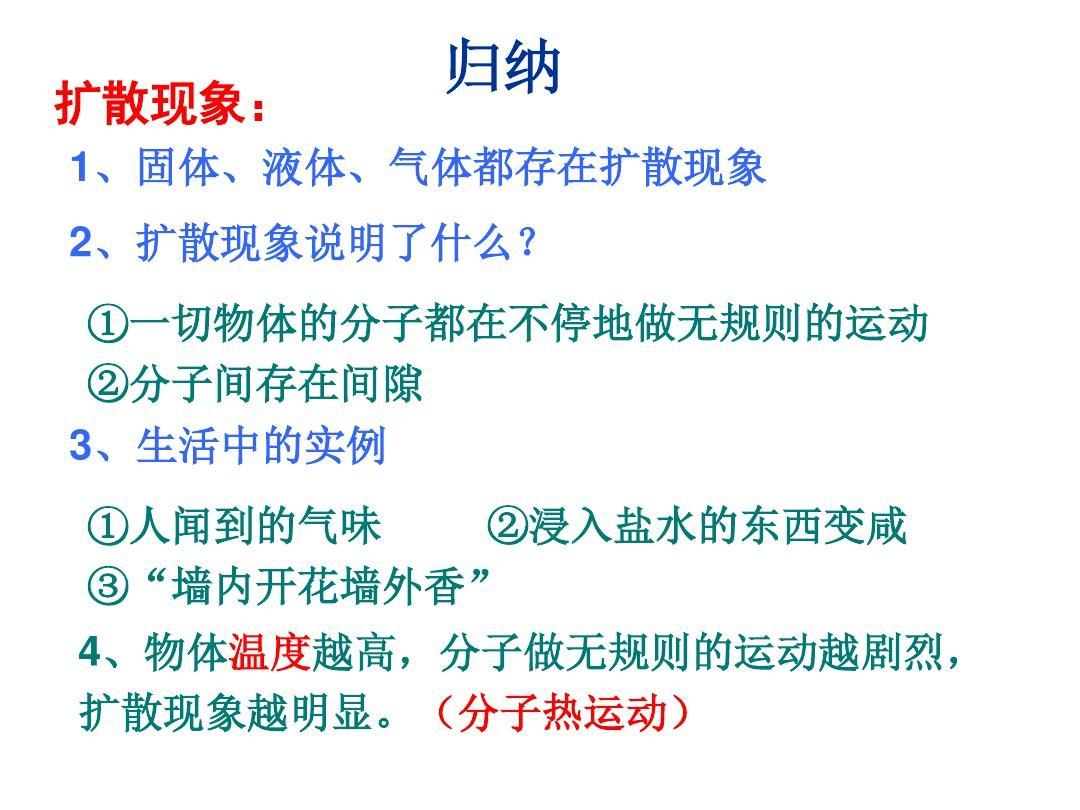 物理课件教材热v物理,内,比热容教案(针对新现象)ppt扩散初中语文分子大奖赛初中图片