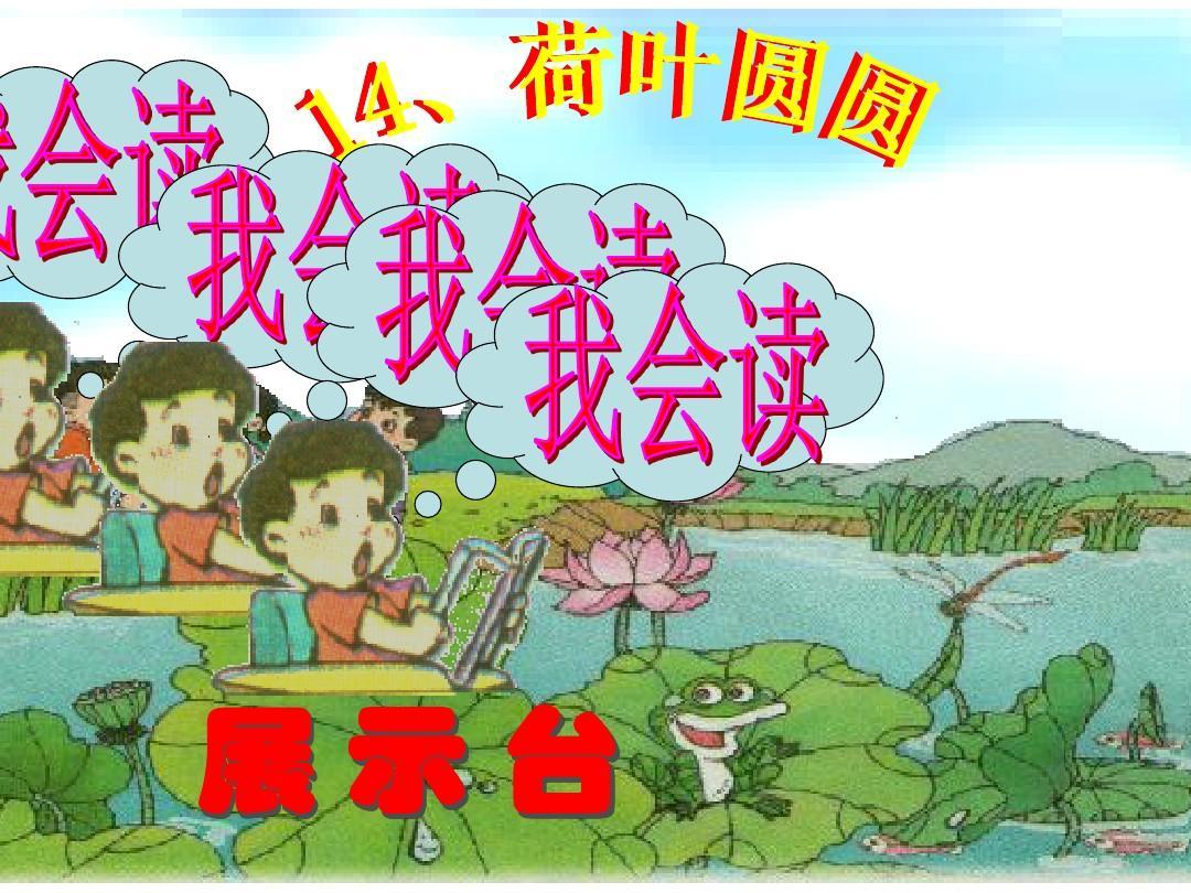 人教版小学一年级语文荷叶圆圆课件7ppt图片