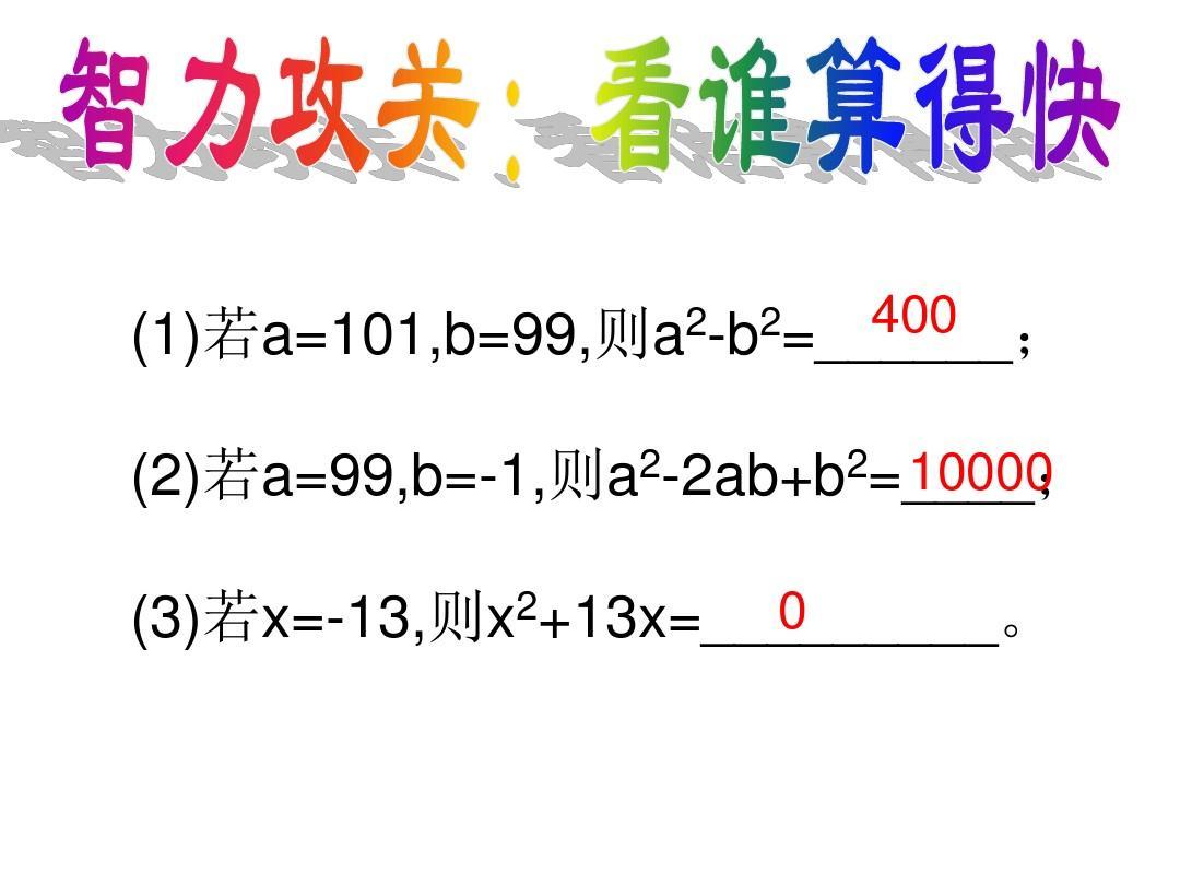 新浙教版七年级数学下课件备课学期4.1因式分解(2)ppt建议组备课活动活动图片