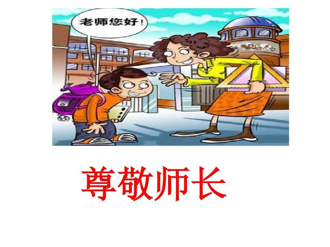 尊敬老师的漫画图片