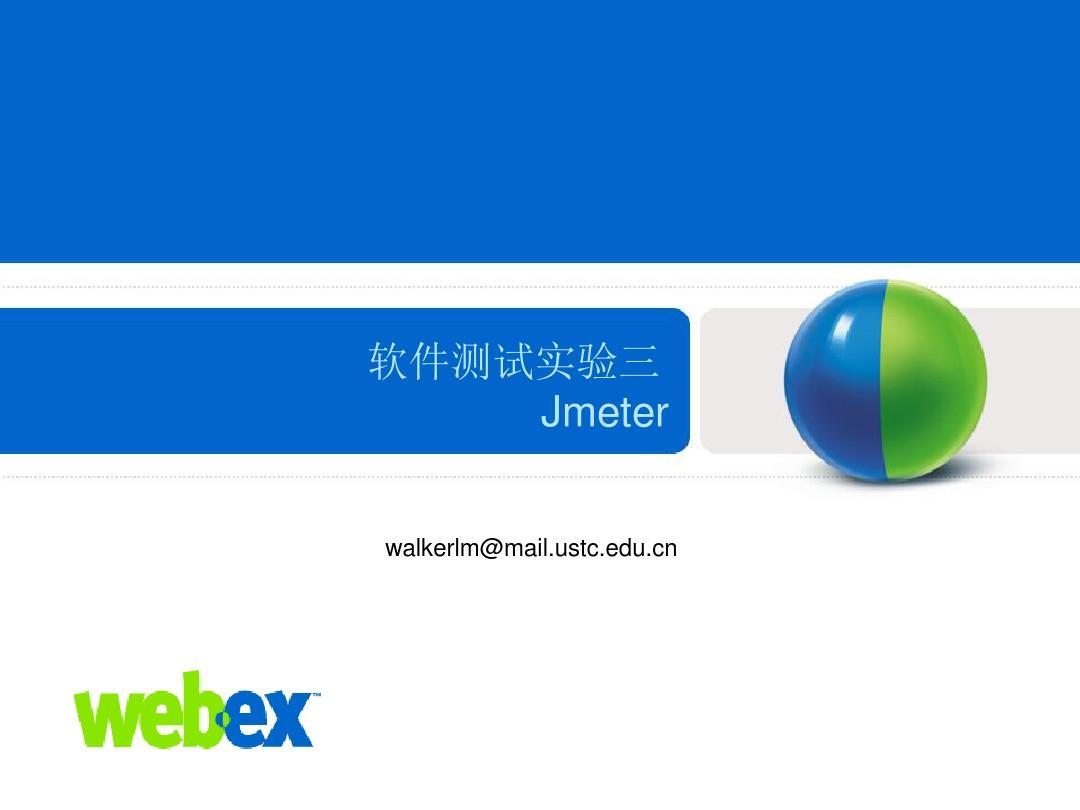 2019软件测试实验三Jm.ppt
