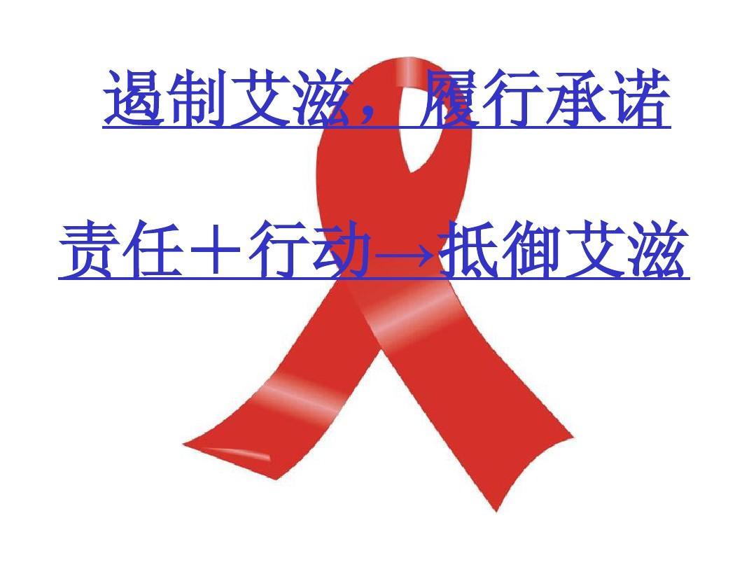 学校预防艾滋病教学