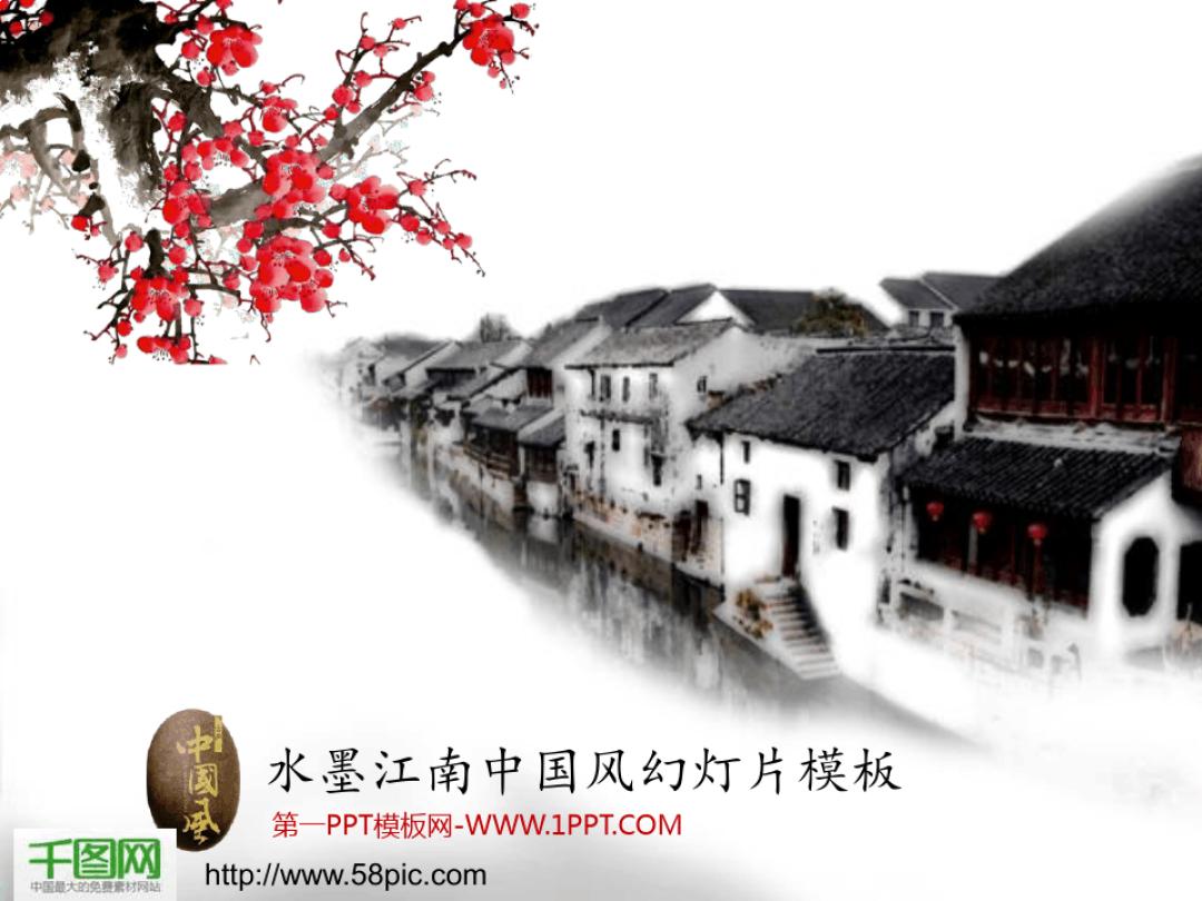 梅花江南小镇背景的水墨中国风幻灯片ppt模板图片