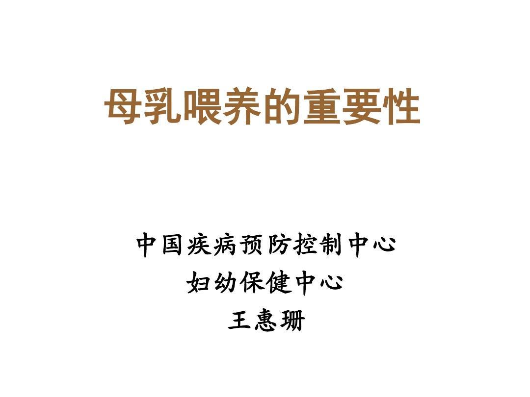 母乳喂养的重要性-王惠珊