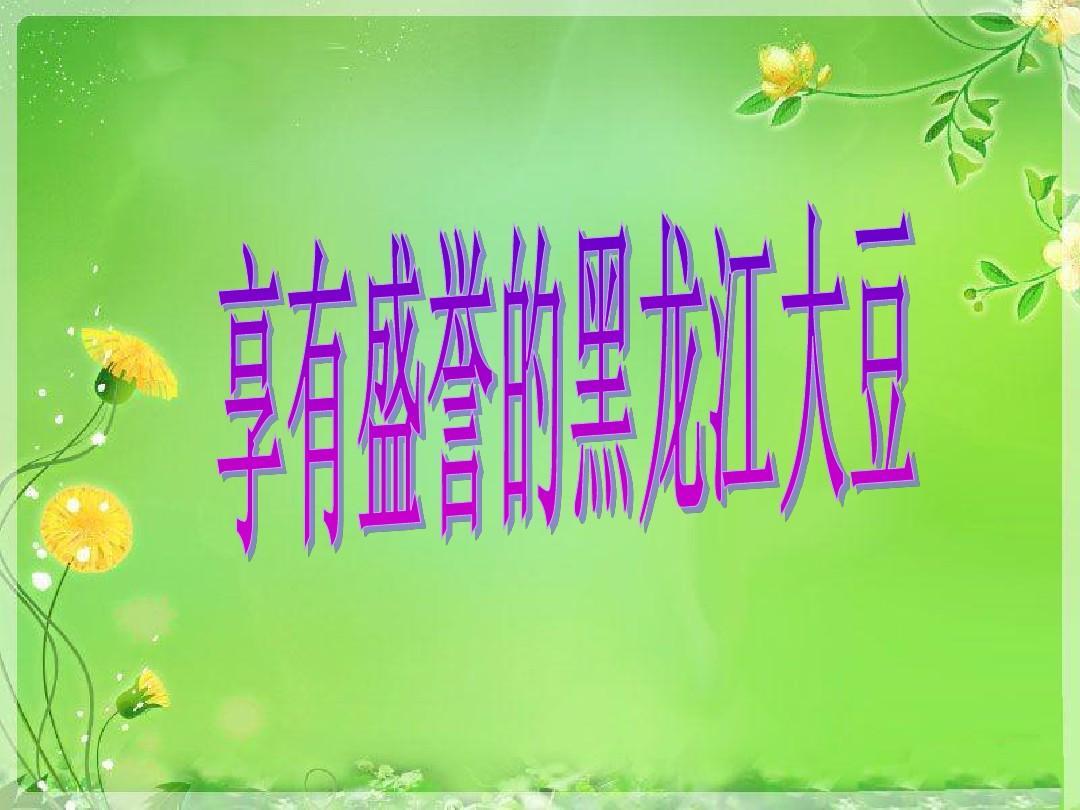 艺术与社六上册课件人文2:享有盛誉的黑龙江文学ppt年级和大豆说课稿图片