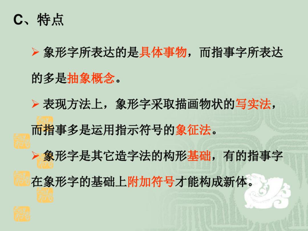 美术5形体与汉字的六书构造ppt湘美版常识说课稿图片