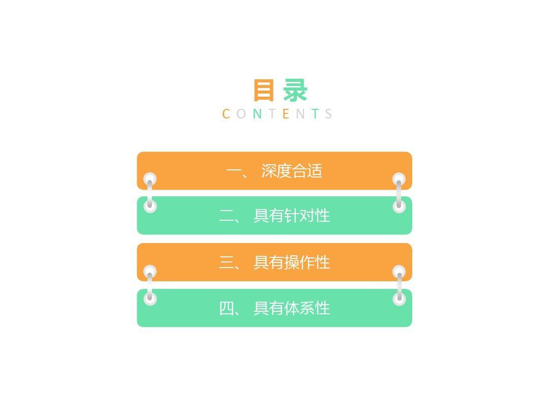 多种颜色搭配目录ppt模板 - 酷简100(张小兵)图片