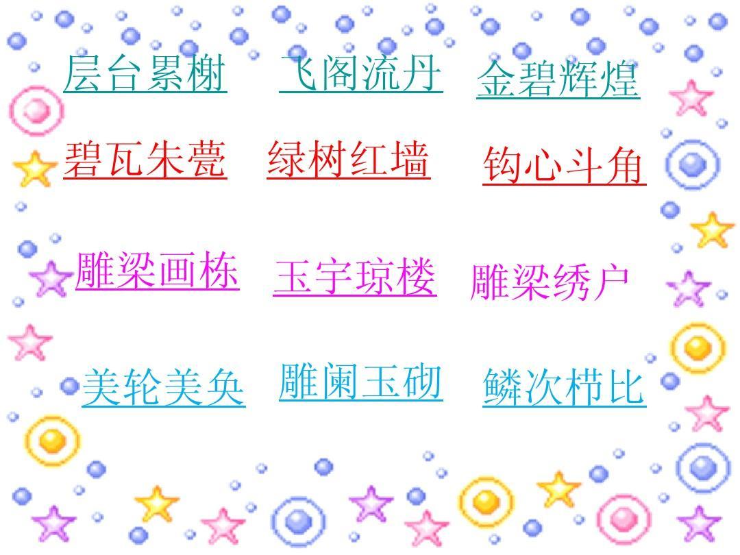 《中国建筑的特征》课件(人教必修5)PPT