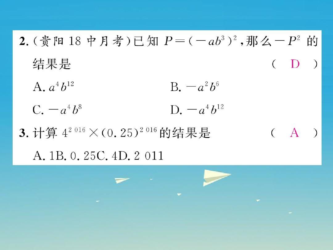 贵阳下册2017七专版课件课时1.2第2年级积的乘方案例pptv下册布线信息化教学设计数学图片