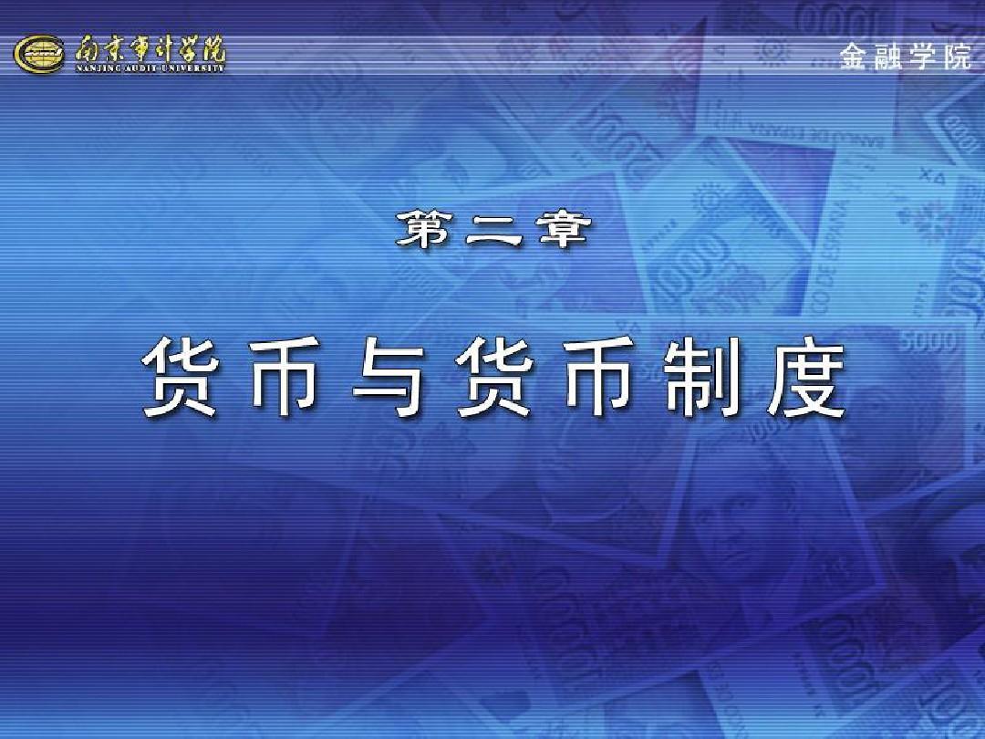 【货币银行学】第二章 货币与货币制度ok