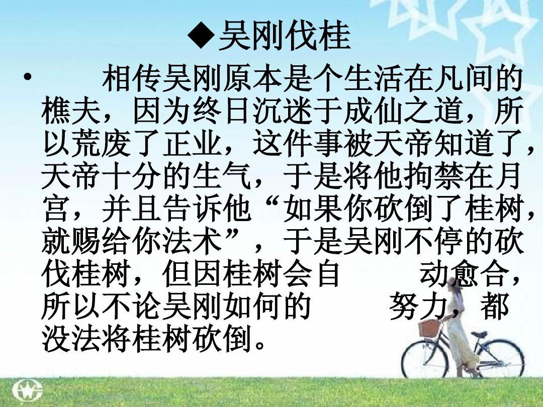中秋节的故事作文_中秋节作文ppt