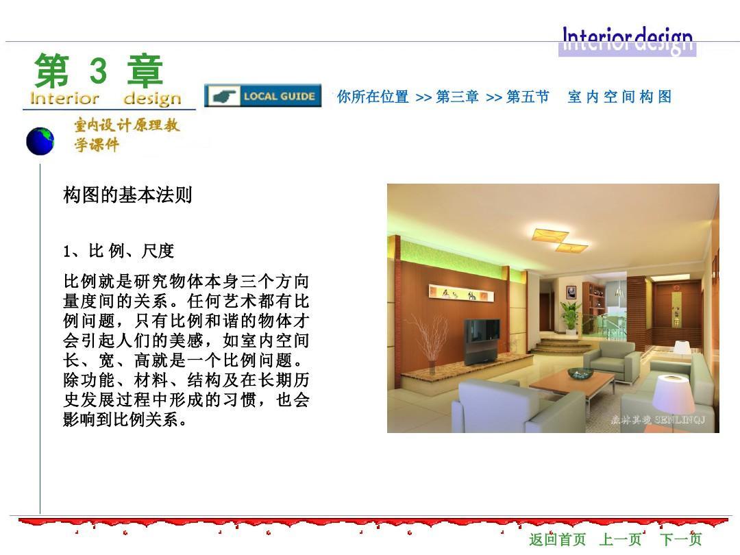 室内设计形式美法则案例分析PPT室内设计应考虑哪些图片