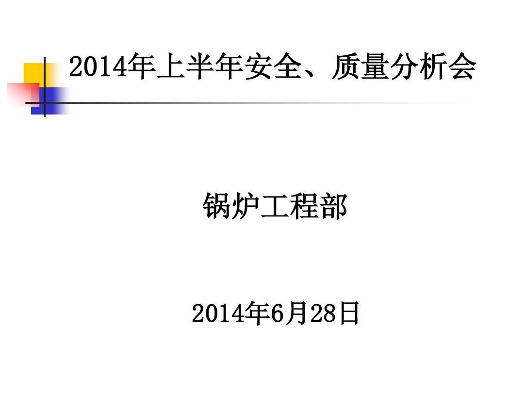 2014年锅炉工程部上半年安全质量分析会