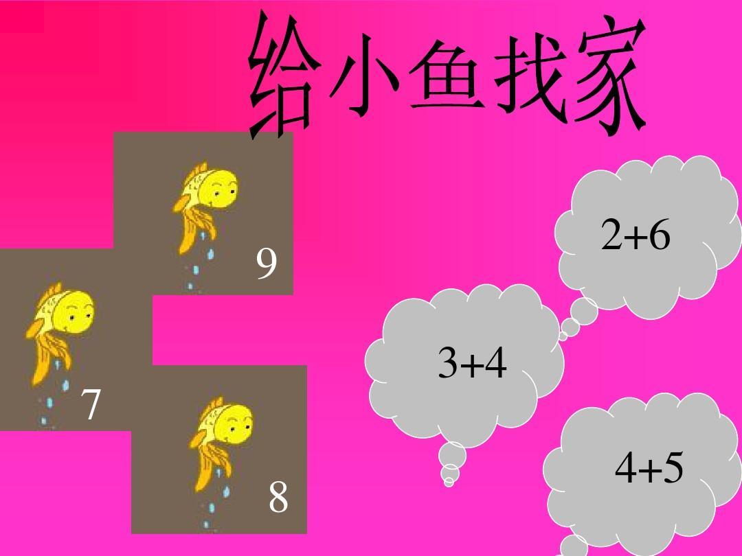 中国银行业 图形的对称 看图编应用题 大班单双数 幼儿园小班课件ppt图片