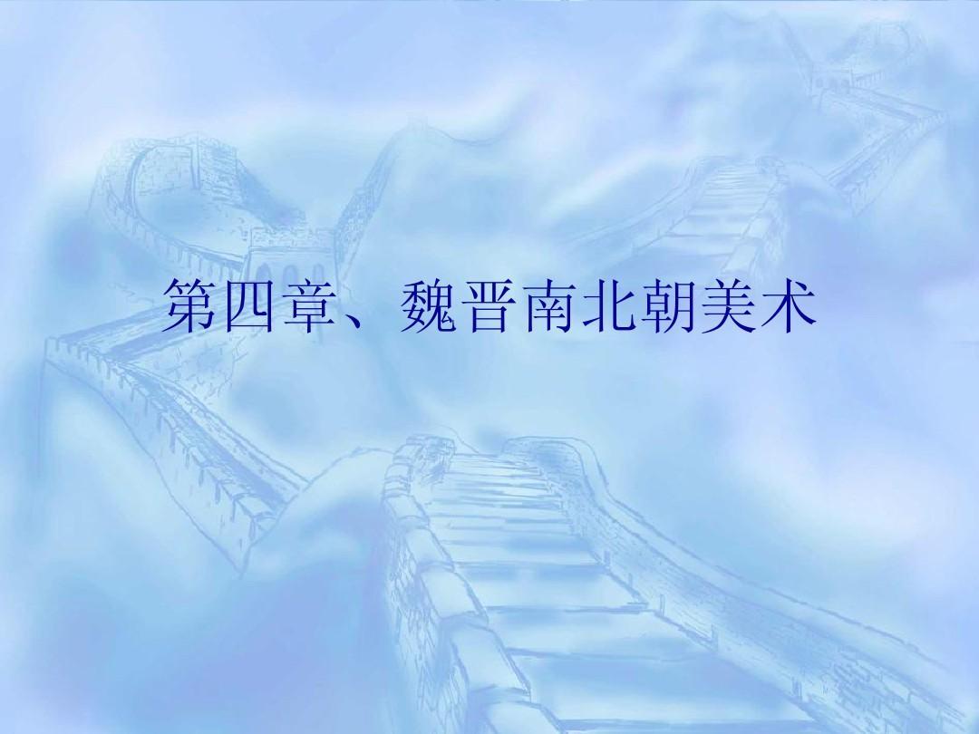 魏晉南北朝美術PPT
