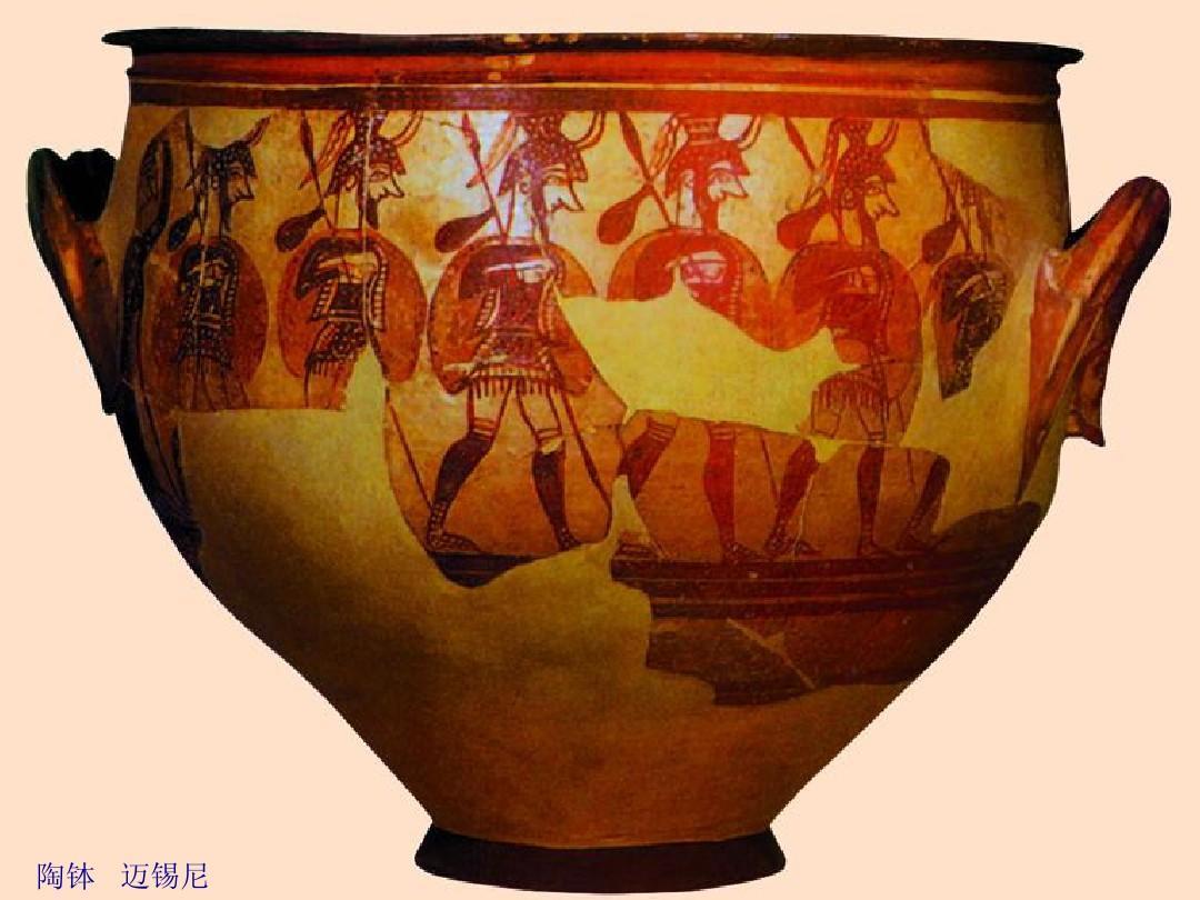 11古代地中海工艺美术ppt图片