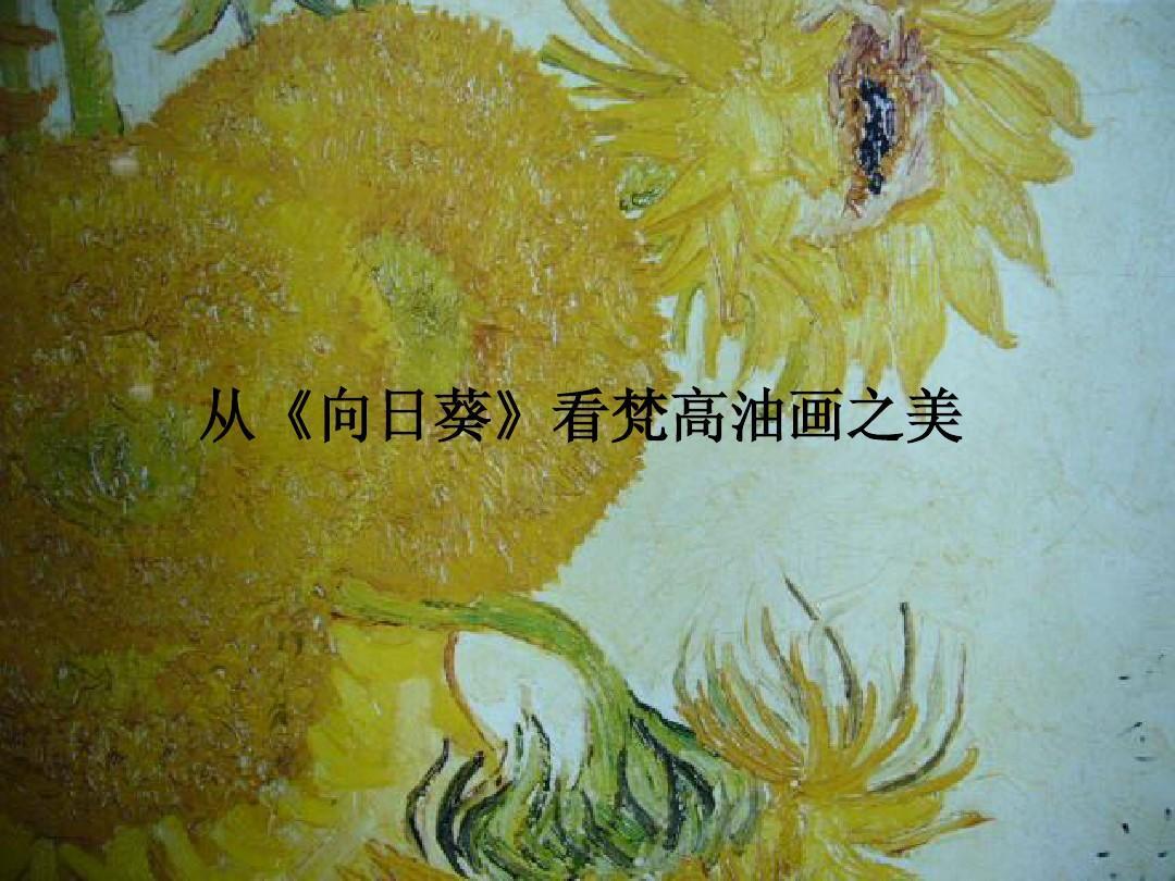 梵高的向日葵ppt