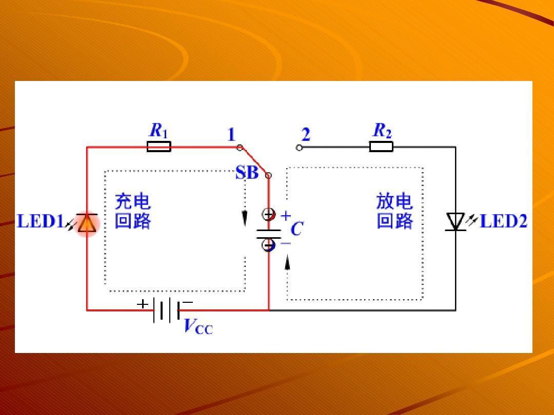 电容器的充改�-_电容器的充电和放电ppt