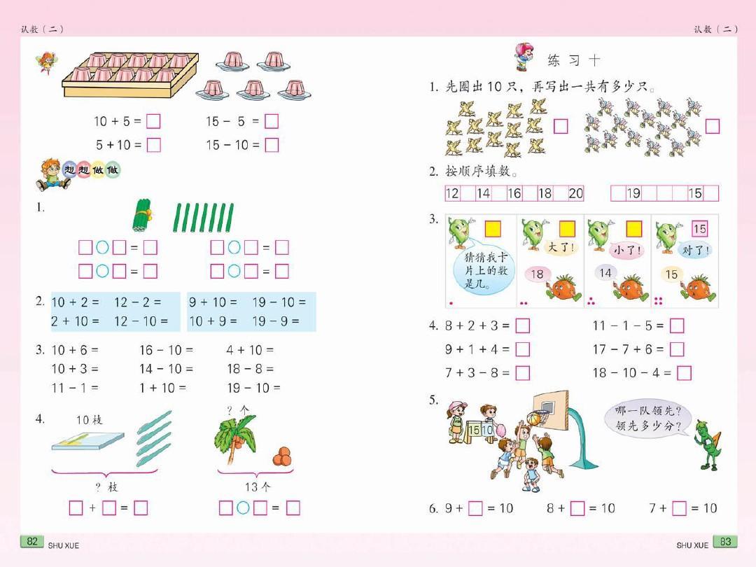 年级一教材上册小学练习题年级一上册年级小学小学语文一数学数学励志小学生最新电影图片
