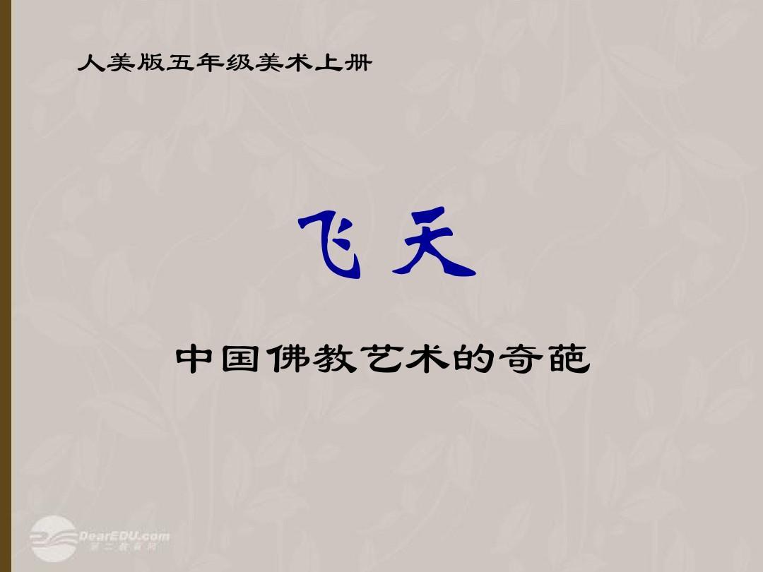 五课件美术年级飞天2上册人美版pptletseat说课ppt图片