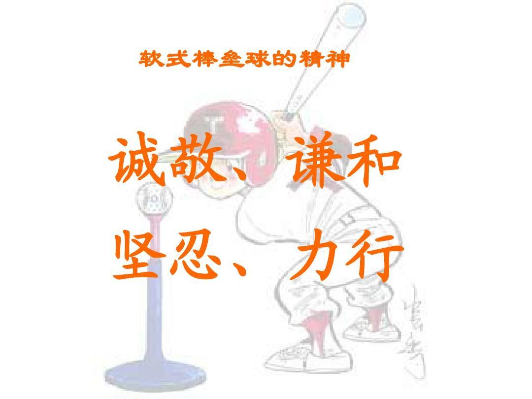 软式棒垒球导入培训课程(手工教师培训)ppt过程热气球折纸全国图片