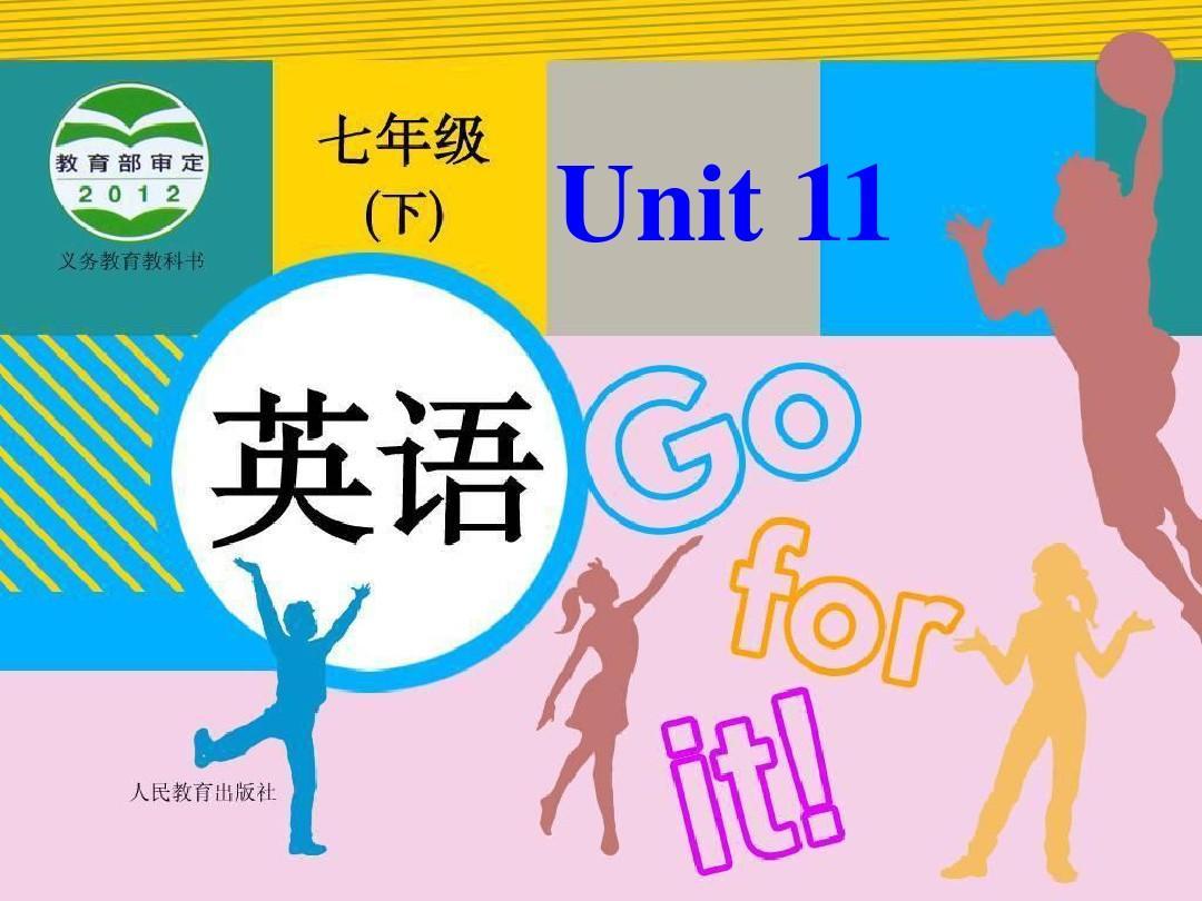Unit 11 How was your school trip 七年级