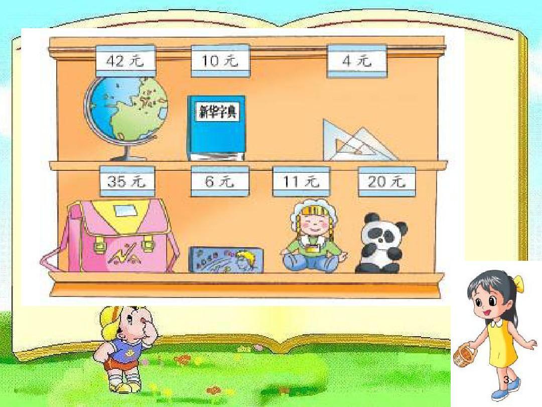 2016年度新苏教版小学数学一年级下册《5.3小小商店》