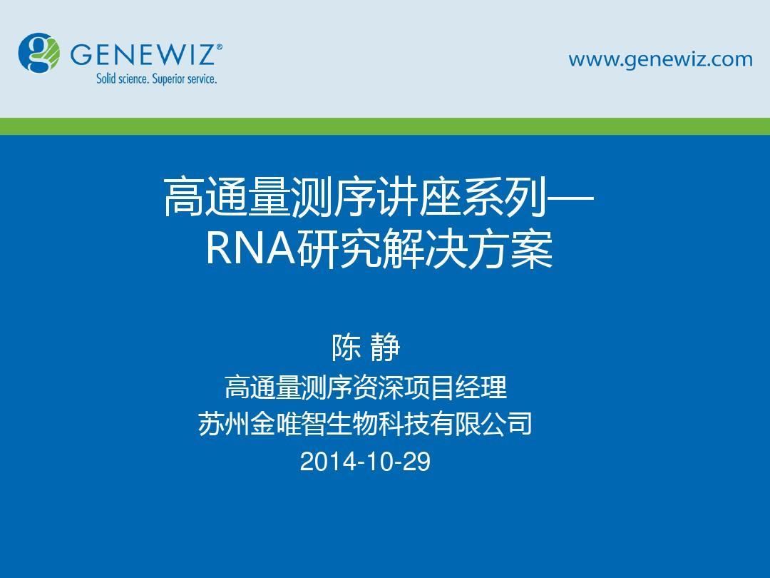 金唯智高通量测序讲座系列—RNA研究解决方案