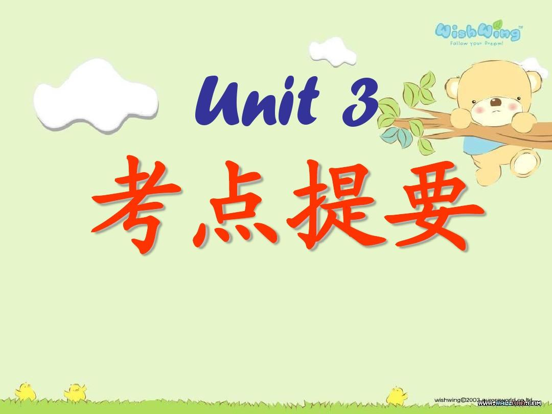 高中英语新人教必修五_Unit3_Life_in_the_future考点复习课件