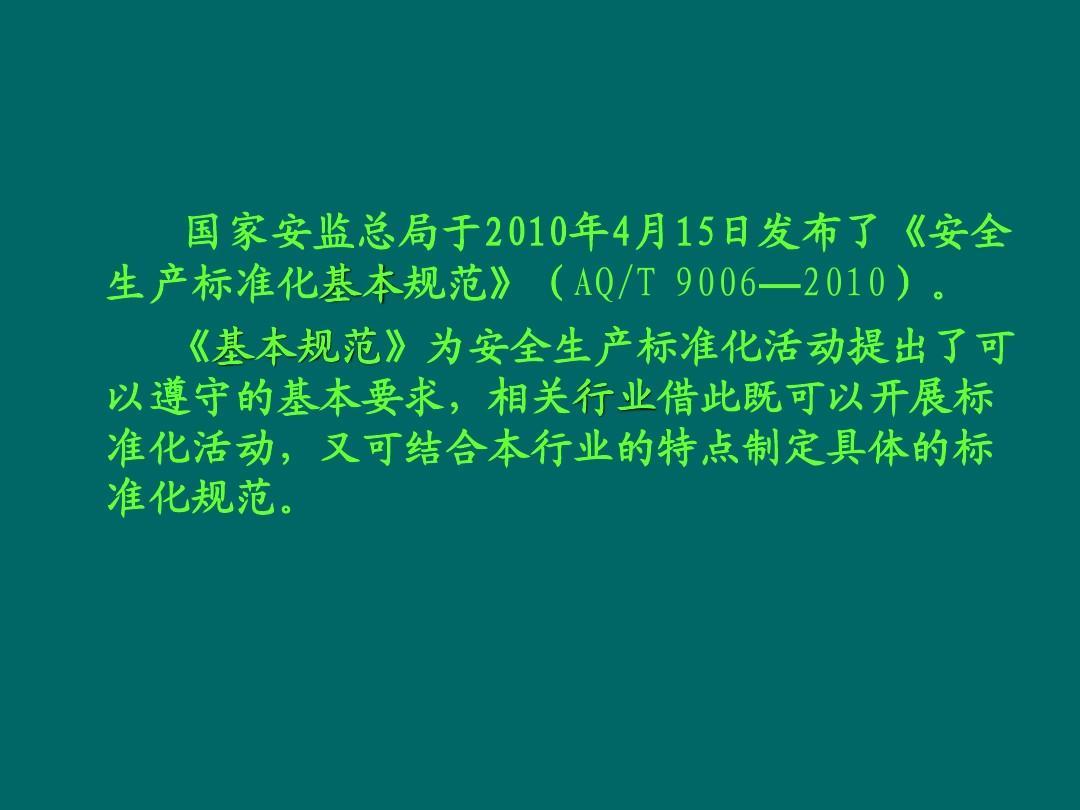 安全生产标准化基本规范(AQT 9006—2010)
