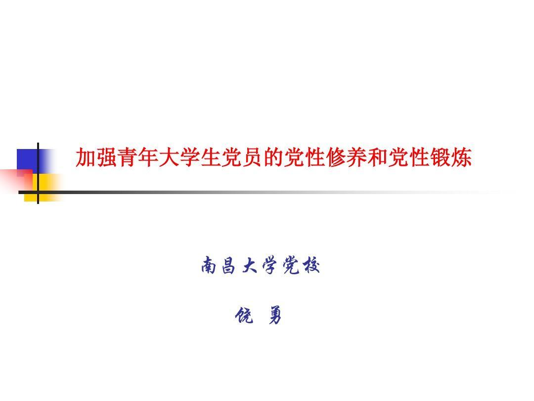 南昌大学党校上课重要考试内容,党性修养及党性锻炼答案ppt