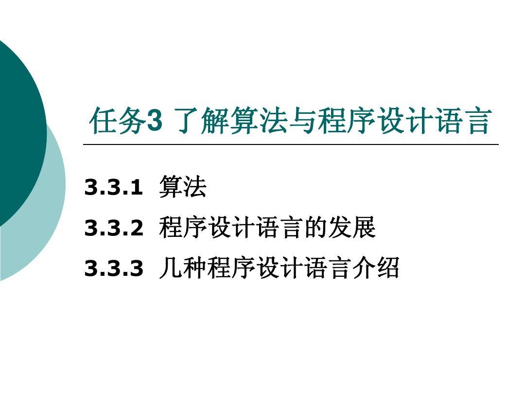 第3章任务3  了解算法与程序设计语言