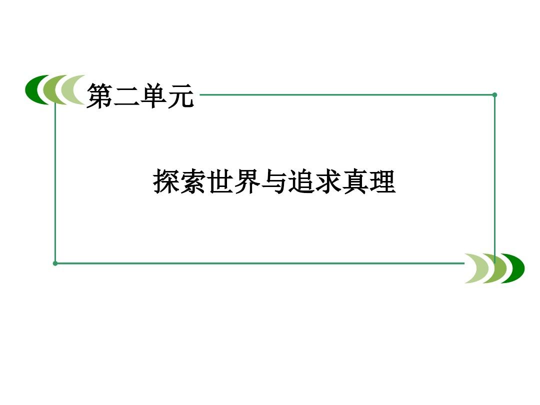 2016年高二政治同步教学课件:第6课+第2框《在实践中追求和发展真理》(新人教版必修4)