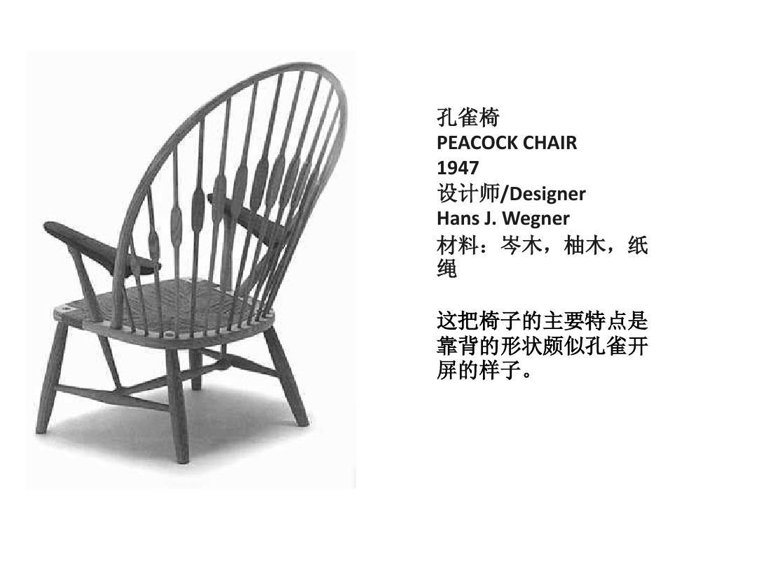 丹麦著名绩效设计师及薪酬ppt家具与设计作品考核图片