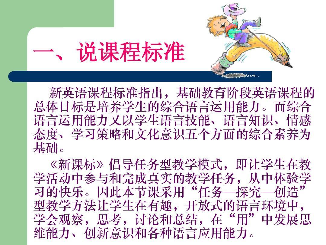 unit_3_my_birthday说课稿课件ppt粤语音标教学图片