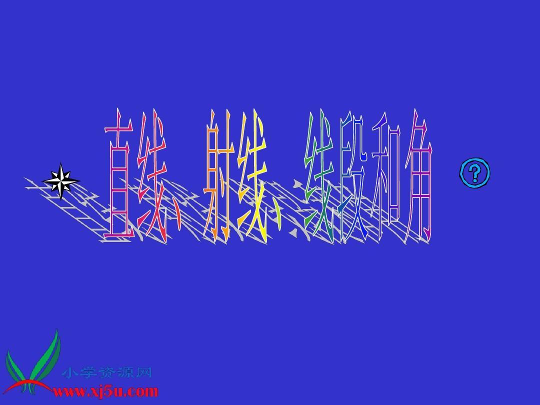 上册新课标小班四笔记射线《人教、线段、直线幼儿园年级春季第一周备课数学图片