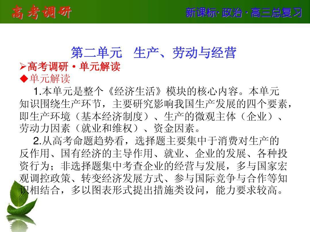 2015届高三政治一轮复习课件3:2.4生产与经济制度