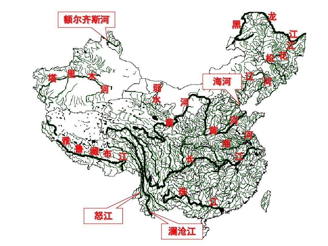 高二地理备�{�N��X�_高二区域地理中国的河流和湖泊(简介)(精心备课)ppt