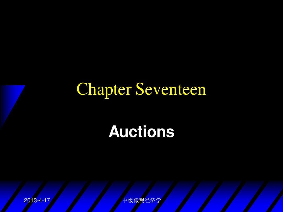 北大微观经济学课件(英文版)Ch17 Auctions