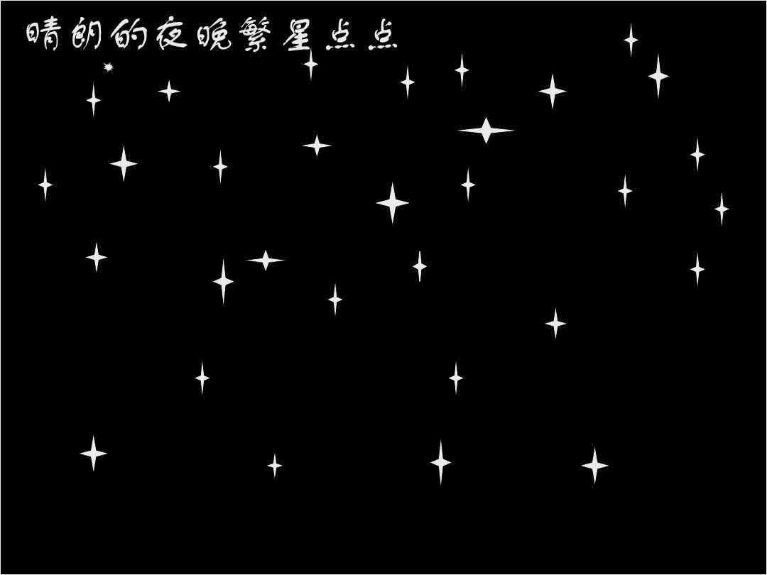 当前第1页)你可喜欢恒星的教师恒星的恒星星系一生和一生恒星课件面试八分钟说课稿图片