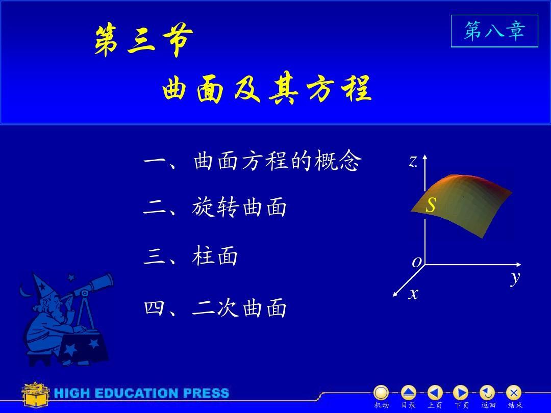 D8_3曲面方程