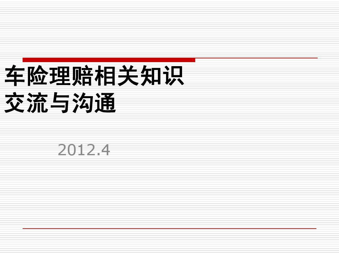 汽车保险与理赔(全套课件).ppt