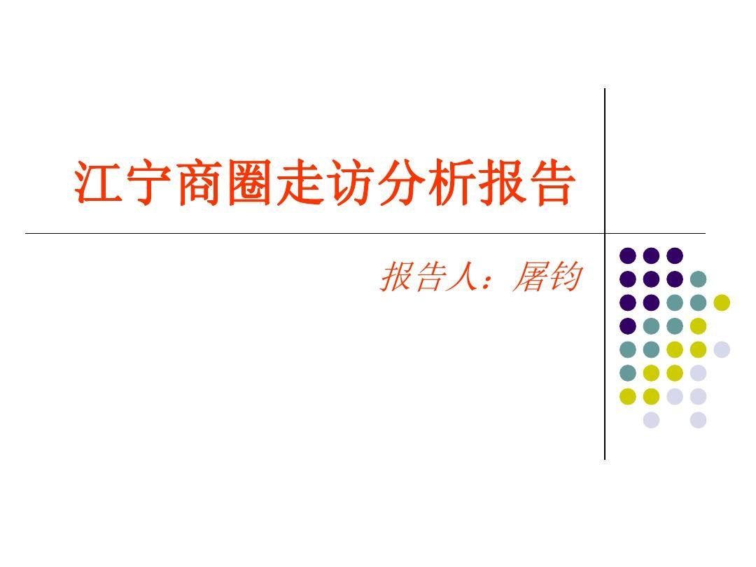 江宁商圈走访分析